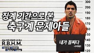 [RBHM] 축구계 문제아들, 징계 기록 모음!! 역대 최고의 징계 수위는 30년?!