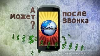 Заработок без вложений в компании GLOBUS-inter.com