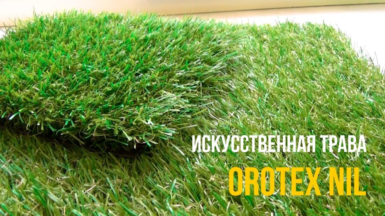Pidloga.ua] Искусственная трава Orotex Nil (Нил) - YouTube