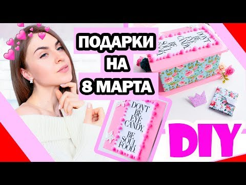 видео: diy Подарки на 8 МАРТА * 💄 lady's box 💋* 8 Крутых Идей Подарков для девушки * bubenitta