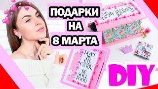 DIY Подарки на 8 МАРТА * 💄 LADY'S BOX 💋* 8 Крутых Идей Подарков для девушки * Bubenitta