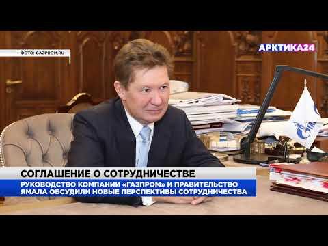 «Газпром» и ЯНАО продлят соглашение о сотрудничестве