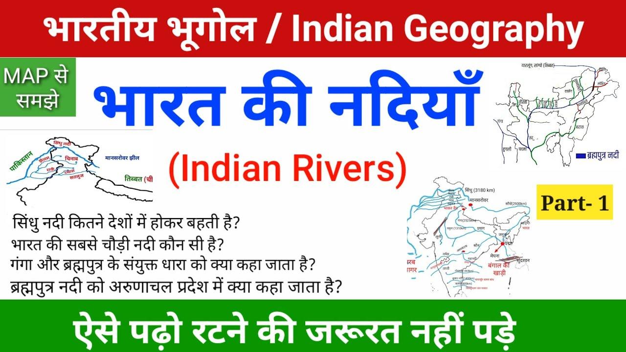 भारत की नदियाँ | Indian Rivers | सिंधु नदी तंत्र, ब्रह्मपुत्र नदी तंत्र | indian Geography | gk