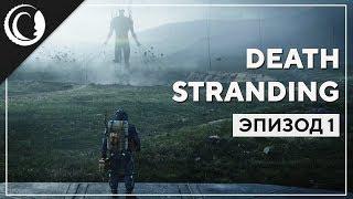Апокалиптичный Почтальон  Death Stranding  Марафон 1