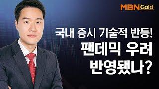 [영민한투자] 국내 증시 기술적 반등! 팬데믹 우려 반…