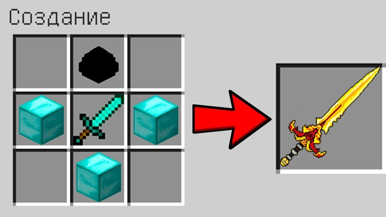 как сделать лмазный мечь бога в одиночке в майнкрафт #8