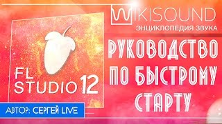 FL Studio 12 как писать музыку на ПК руководство по быстрому старту(Страница курса: http://wikisound.org/lessons/fl_studio_expert/, 2015-12-11T16:38:40.000Z)