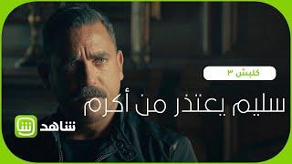 سليم يعتذر من أكرم! #كلبش #رتبنالك_رمضان #shahid