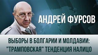 Андрей Фурсов  Выборы в Болгарии и Молдавии   трамповская  тенденция налицо
