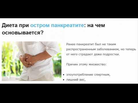 Диета при остром панкреатите поджелудочной железы: какие основные принципы?
