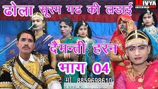 dhola noatnki suram ghar demanti haran  bhag 04 rakesh varma dhola party