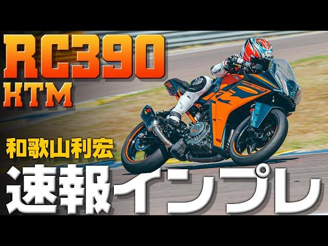 【速報】2022年新型KTM RC390 試乗インプレッション 【和歌山利宏 海外試乗】