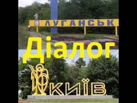 Луганск и Киев откровенный диалог