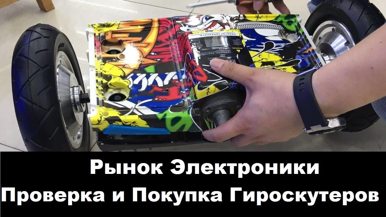 купить гироскутер в гатчине