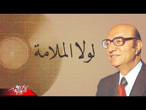 Mohamed Abd El Wahab - Lola El Malama   محمد عبد الوهاب - لولا الملامه