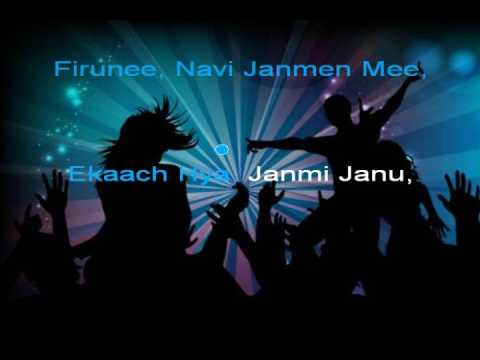 Ekach Hya Janmi Janu Marathi Karaoke