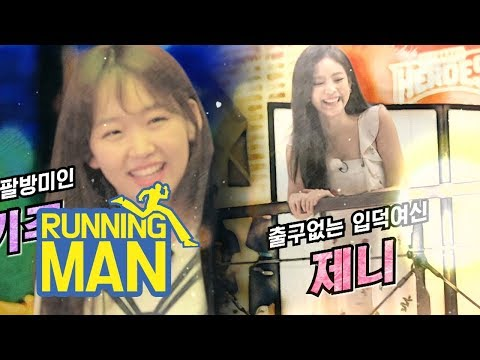 [Running ManㅣPreview] Jennie, A Queen With Endless Charms~♥