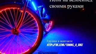 Велотюнинг. Как установить светодиодную ленту на колеса велосипеда.(http://www.youtube.com/watch?v=XPpZUp0a1pY Как заработать В Контакте ребят способ проверенный уже переводил деньги Урок-1...., 2013-03-26T15:26:12.000Z)
