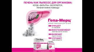 Гепамерц препарат для восстановления печени  и очищения огранизма, снижения аммиака