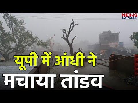 UP में आए Thunder Storm में 33 की मौत, Agra में सबसे ज्यादा नुकसान