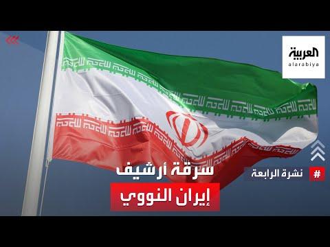 نشرة الرابعة | إيران تعترف بسرقة أرشيفها النووي  - نشر قبل 3 ساعة