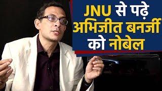 Indian American Abhijeet Banerjee को Economics का Nobel Prize । वनइंडिया हिंदी