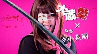 2014年8月30日(土)~9月12日(金) アップリンクXにてロードショー! ...