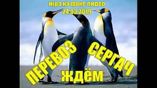 ХОККЕЙ))ИГРА ПЕРЕВОЗ СЕРГАЧ.ФОК ЛИДЕР.Анонс 24.03.2019