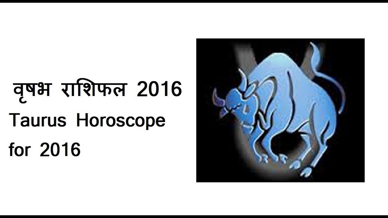 Rashifal 2016- Taurus Horoscope 2016 | Vrishabh Rashifal 2016 in Hindi ...