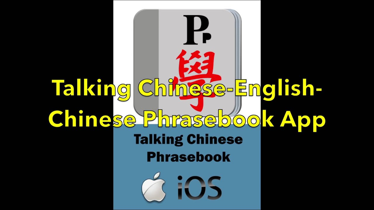 Talking Chinese–English–Chinese Phrasebook app from Paiboon