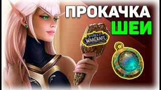 Качаем СЕРДЦЕ WoW Battle For Azeroth Restoration Shaman GearUP