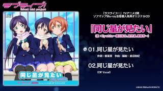 lily white 「同じ星が見たい」TVアニメ2期ソフマップBlu-ray全巻購入特典オリジナルCD試聴動画