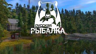 Русская рыбалка 4 РР 4 рыбалка на озере Медвежка без ПВА