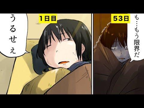 【漫画】ホームレスになるとどんな生活になるのか?【マンガ動画】