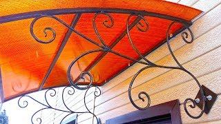 Установка козырька или монтаж навеса из поликарбоната.Кованый навес над входной дверью дома.