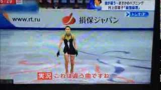 ソチ五輪に出場が決定した村上佳菜子アナですが、スケートの試合中に前...