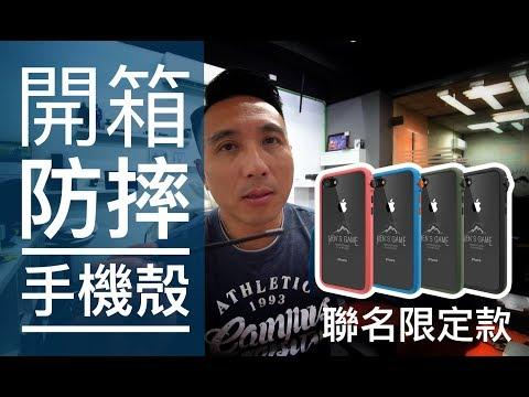 開箱 軍規防摔Catalyst x Men's Game聯名手機保護殼 iPhone 7,8,X共用