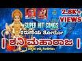 Shani Mahatma Kannada Devotional Song   Shani Paramathma Sharanende   Shani Mahatma Songs   Kannada