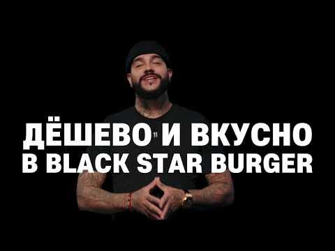 Black Star Burger: Тимати убивает ценами