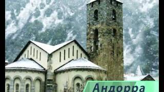 Туры в Андорру(, 2011-12-05T08:07:49.000Z)