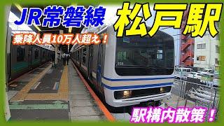 JR常磐線、松戸駅構内を散策!(Japan Walking around Matsudo Station)