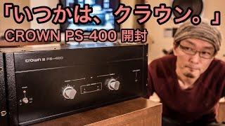 ヴィンテージアンプ CROWN (AMCRON) PS-400を購入! ~SANSUI ハイエンドパワーアンプを超える・・・だと!? ~ thumbnail