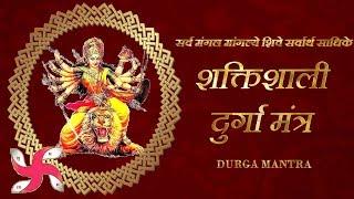 दुर्गा मंत्र सर्व मंगल मांगल्ये | Maa Durga Puja Mantra | HDVi