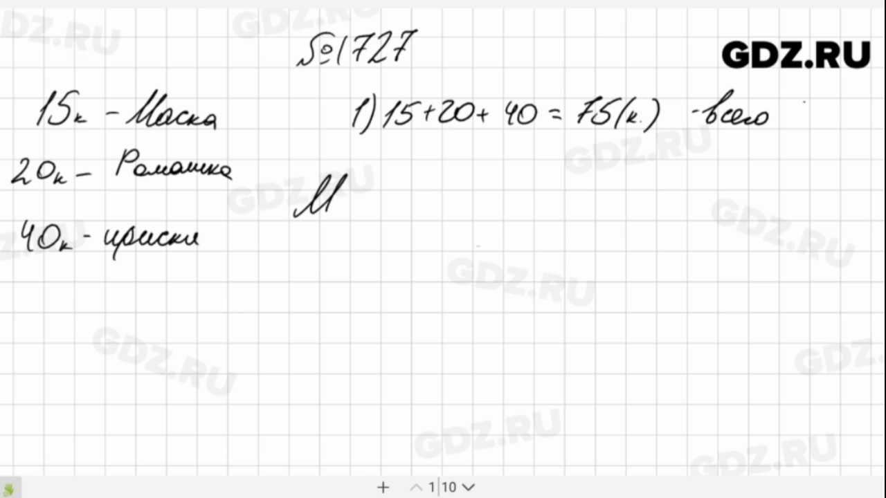 Математике 1727 виленкин по гдз 5 класс