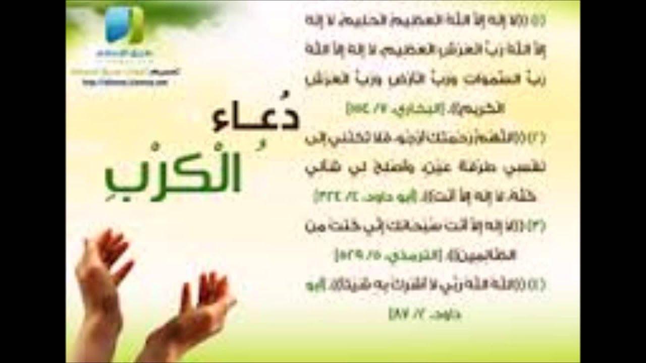 Dou3a Al Karb دعاء الكرب Youtube