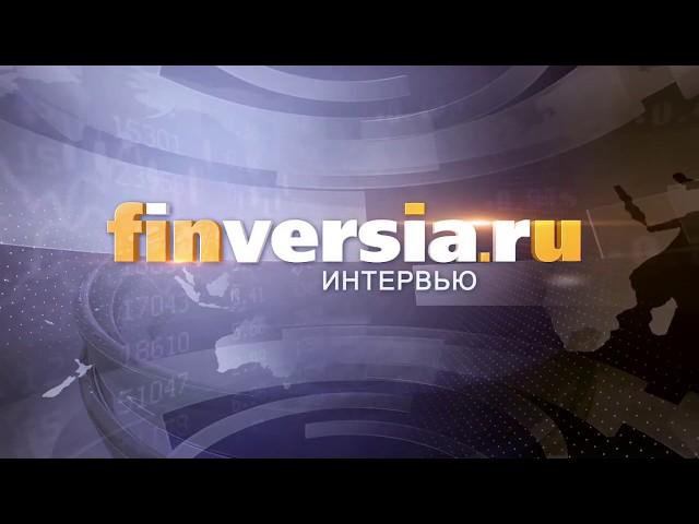 Банковский форум в Сочи 2017 - Интервью с участниками форума