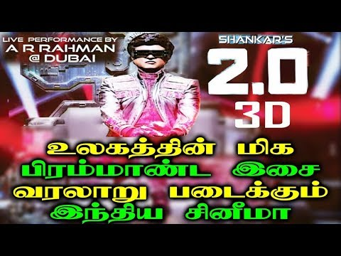 2.O Live  Audio launch | 2.O Live Music Launch | Shankar | AR Rahman | RajiniKanth | Burj Park Live