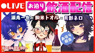 🔴【LIVE】お家でお泊り飲酒配信【お酒】