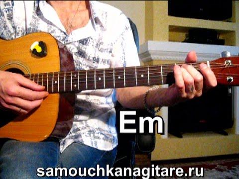 Желаю Тебе - Тональность ( Еm ) Как играть на гитаре песню