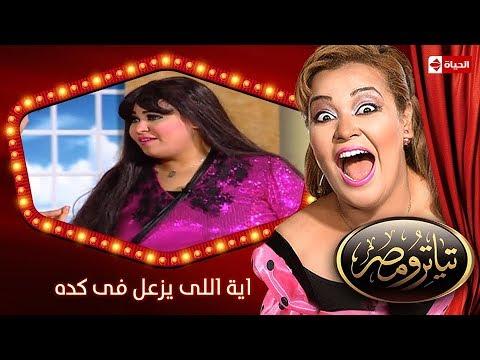 تياترو مصر | الموسم الثانى | الحلقة 13 الثالثة عشر | اية اللى يزعل فى كده |علي ربيع | Teatro Masr